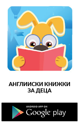 Ранно детско развитие, Курсове по английски за деца
