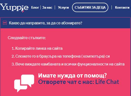 Полезни съвети за деца, StatiiZaRannoDetskoRazvitie-Yuppie.bgМ2