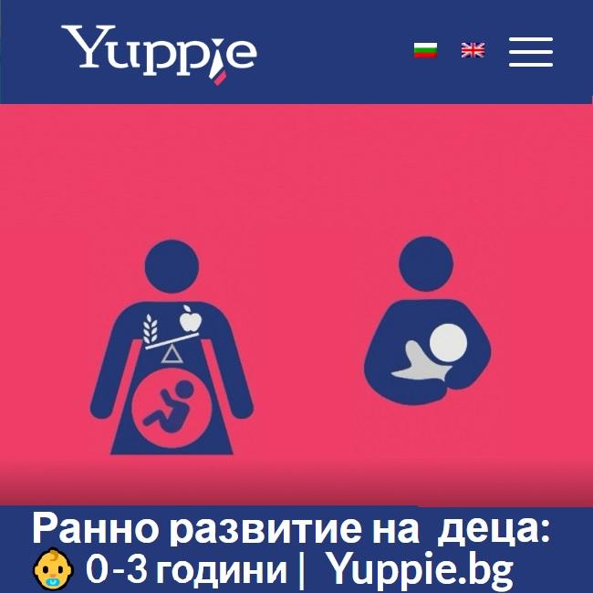 Yuppie-RannoDetskoRazvitie-0-3