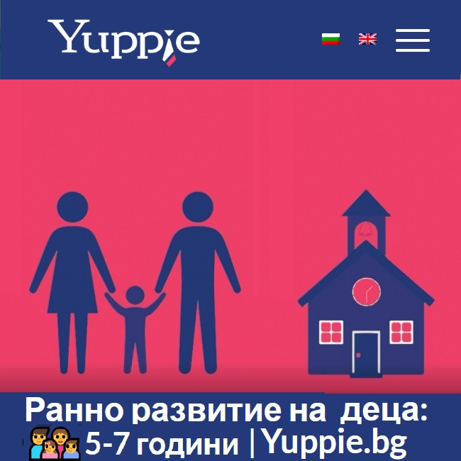 Yuppie-RannoDetskoRazvitie-5-7