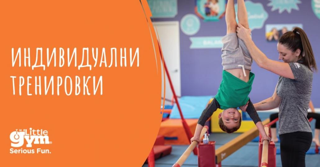 TLG-Individualni-Trenirovki-Sofia-Yuppie.bg