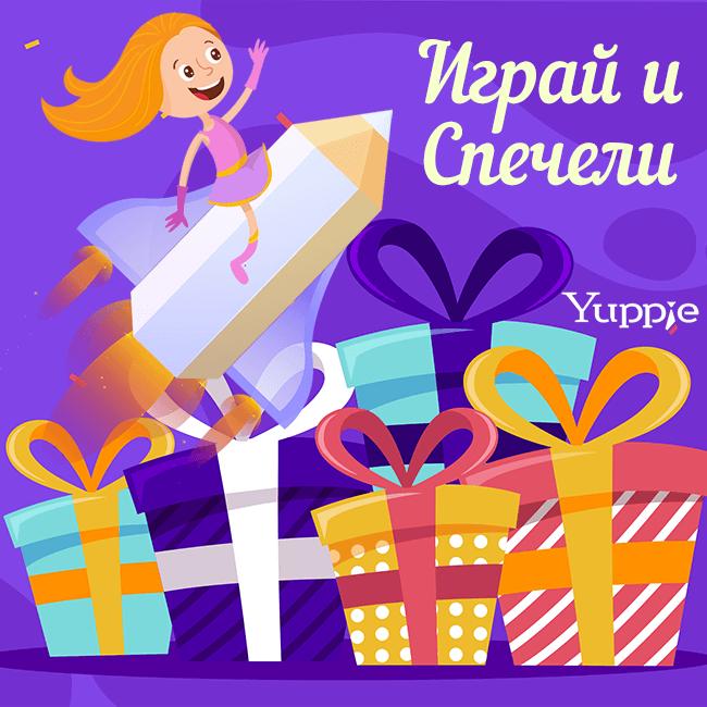 Igrata-na-Yuppie.bg-Facebook
